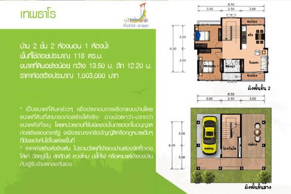 บ้านสองชั้น 02