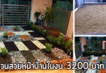 จัดสวนสวย,จัดสวนสวยหน้าบ้าน