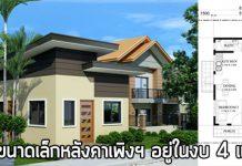 บ้านขนาดเล็ก,บ้านปูนชั้นเดียวขนาดเล็ก