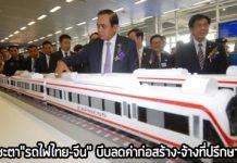 ข่าวรถไฟความเร็วสูง,รถไฟความเร็วสูง,รถไฟความเร็วสูง ไทย