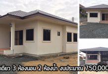 บ้านชั้นเดียวราคาถูก,บ้านชั้นเดียว 3 ห้องนอน 2 ห้องน้ํา,สร้างบ้านชั้นเดียว