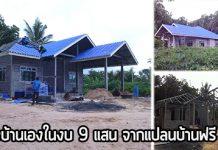 สร้างบ้านเอง,สร้างบ้านเองงบน้อย,สร้างบ้านเองราคาถูก