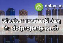 วิธีลงประกาศขายบ้านฟรี ง่ายๆ กับ dotproperty.co.th
