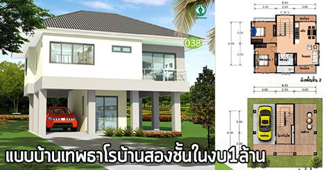 บ้านสองชั้น