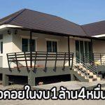 บ้านราคาถูก,บ้านชั้นเดียวราคาถูก,สร้างบ้านชั้นเดียวราคาถูก