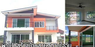 สร้างบ้านเอง,สร้างบ้านเองราคาถูก,แบบบ้านฟรี