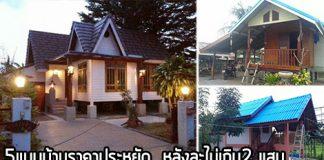 บ้านราคาถูก,แบบบ้านราคาไม่เกิน 2 แสน,แบบบ้านฟรี
