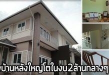 สร้างบ้านสวย,สร้างบ้านเอง,สร้างบ้าน