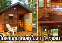 บ้านในสวน,แบบบ้านขนาดเล็ก,แบบบ้านไม่เกินสองแสน
