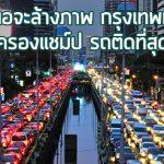 ภาษีรถยนต์,เมืองที่รถติดที่สุดในโลก,โครงการรถไฟฟ้า