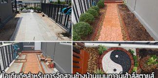 จัดสวนในบ้าน,จัดสวนข้างบ้าน,จัดสวนทาวน์เฮ้าส์