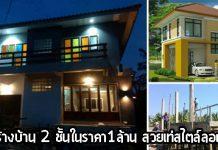 สร้างบ้านสองชั้น,สร้างบ้านเอง,สร้างบ้านสวย