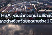 รับสร้างบ้าน,THBA,สมาคมไทยรับสร้างบ้าน