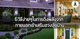 เสริมฮวงจุ้ยบ้าน,เสริมฮวงจุ้ย,ฮวงจุ้ยภายในบ้าน_1