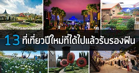ปีใหม่เที่ยวไหนดี,ที่เที่ยวปีใหม่,สถานที่เที่ยวปีใหม่