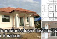 แบบบ้านชั้นเดียวยกพื้น,แบบบ้านยกพื้น,บ้านทรงปั้นหยา,บ้านชั้นเดียวราคา 6 แสน,บ้านราคา 6 แสน