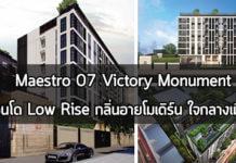 Maestro 07 Victory Monument,คอนโด Low Rise,คอนโด อนุสาวรีย์,คอนโดติดรถไฟฟ้า,มาเอสโตร 07 อนุสาวรีย์,รีวิวคอนโด
