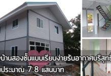 แบบบ้านสองชั้น ราคาประหยัด,บ้านราคา 8 แสน,สร้างบ้านสองชั้น,ไอเดียสร้างบ้าน,แบบบ้านราคาไม่เกินล้าน_1