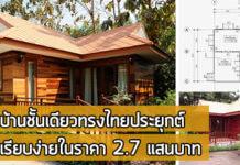 แบบบ้านทรงไทยประยุกต์ชั้นเดียว,บ้านไทยประยุกต์,แบบบ้านทรงไทยประยุกต์,แบบบ้านราคาไม่เกิน 3 แสน