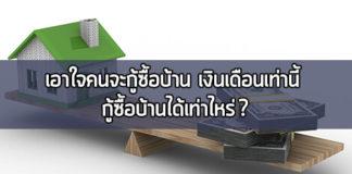 กู้ซื้อบ้าน,คํานวณเงิน ผ่อนบ้าน,ผ่อนบ้าน,วงเงินกู้,เงินกู้