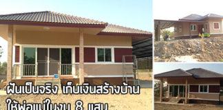บ้านปูนชั้นเดียว,รีวิวสร้างบ้าน,สร้างบ้าน,สร้างบ้านชั้นเดียว,สร้างบ้านราคา8แสน,สร้างบ้านเองราคาถูก
