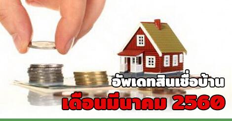 ดอกเบี้ยบ้าน,สินเชื่อที่อยู่อาศัย,สินเชื่อธนาคาร,สินเชื่อบ้าน,สินเชื่อบ้าน 2560,อัตราดอกเบี้ย