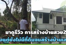 รีวิวสร้างบ้าน,สร้างบ้านสวย,สร้างบ้านสองชั้น,สร้างบ้านเอง,สร้างบ้านเองราคาถูก_1