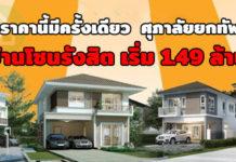 ศุภาลัย,บ้านรังสิต,บ้านแถวรังสิต,Supalai Shock Price,โครงการศุภาลัย