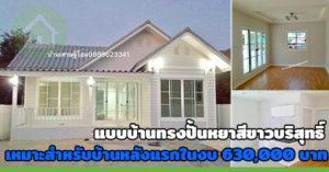 แบบบ้านทรงปั้นหยา,แบบบ้านชั้นเดียวยกพื้น,บ้านชั้นเดียวราคา 6 แสน,แบบบ้านราคาไม่เกิน 7 แสน,บ้านชั้นเดียวราคาถูก