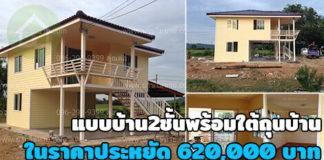 แบบบ้านสองชั้น,บ้านราคา 6 แสน,บ้านสำเร็จรูปราคาถูก,แบบบ้านราคาไม่เกิน 7 แสน,แบบบ้านไม้สองชั้น_1