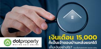 บ้านหลังแรก,มนุษย์เงินเดือน,วิธีกู้ซื้อบ้าน,ขั้นตอนซื้อบ้าน,เอกสารกู้เงิน