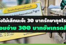 30 บาท รักษาทุกโรค,กองทุนประกันสังคม,บัตร 30 บาท,สิทธิ์ประกันสังคม,เช็คสิทธิ์ประกันสังคม