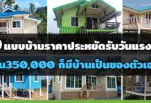 บ้านชั้นเดียวยกพื้น,บ้านชั้นเดียวราคาถูก,บ้านราคาถูก,แบบบ้านชั้นเดียวยกสูง,แบบบ้านราคาประหยัด,แบบบ้านราคาไม่เกิน 4 แสน,แบบบ้านสวยราคาประหยัด,แบบบ้านไม้ชั้นเดียว_1