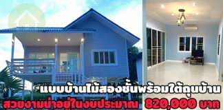 บ้านชั้นเดียวราคา 8 แสน,บ้านมีใต้ถุน,บ้านราคา 9 แสน,บ้านไม้ชั้นเดียวยกสูง,แบบบ้านชั้นเดียวยกสูง,แบบบ้านราคาไม่เกิน 9 แสน,แบบบ้านไม้สองชั้น_1