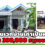 รีโนเวทบ้านเก่า,รีโนเวทบ้าน,renovate บ้านเก่า,รีโนเวทบ้านงบน้อย_1