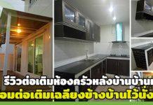 ตกแต่งห้องครัว,ต่อเติมครัว,ต่อเติมครัวแบบประหยัด,ต่อเติมห้องครัว,รีวิวต่อเติมครัว_1