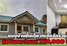 บ้านชั้นเดียวราคา 7 แสน,แบบบ้านราคาไม่เกิน 8 แสน,บ้านชั้นเดียวราคาถูก,แปลนบ้านชั้นเดียวฟรี,บ้านราคาประหยัด,แบบบ้านหลังคาทรงจั่ว_1
