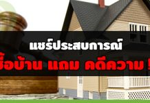 กฎหมาย อสังหา,ซื้อบ้าน,ซื้อบ้านมือสอง,ลงทุนอสังหา,เลือกซื้อบ้าน