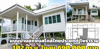 บ้านไม้ชั้นเดียวยกสูง,แบบบ้านชั้นเดียวยกสูง,แบบบ้านยกสูง,บ้านยกสูง,บ้านชั้นเดียวราคา 6 แสน,แบบบ้านราคาไม่เกิน 7 แสน,แบบบ้านไม้,บ้านไทยประยุกต์,แบบบ้านทรงไทยประยุกต์_1