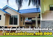 แบบบ้านหลังคาจั่ว,บ้านชั้นเดียวยกพื้น,บ้านราคาประหยัด,บ้านชั้นเดียวราคา 4 แสน,บ้านราคาไม่เกิน 5 แสน