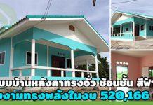 แบบบ้านหลังคาทรงจั่ว,บ้านชั้นเดียวราคาถูก,บ้านราคา 5 แสน,บ้านราคาประหยัด,สร้างบ้าน งบ 5 แสน,แบบบ้านราคาไม่เกิน 6 แสน_1