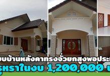 แบบบ้านหลังคาทรงจั่ว,บ้านราคาไม่เกิน 2 ล้าน,บ้านชั้นเดียวสวยๆ,แบบบ้านชั้นเดียวยกสูง