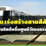 รถไฟฟ้าสายสีส้ม,สายสีส้ม,โครงการรถไฟฟ้า,ความคืบหน้า รถไฟฟ้า,เส้นทางรถไฟฟ้า