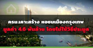 หอชมเมือง กรุงเทพ,ที่ดินราชพัสดุ,หอชมเมือง,กระทรวงคมนาคม