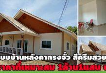 บ้านไม่เกิน 2 ล้าน,บ้านราคาไม่เกิน 2 ล้าน,บ้านราคา 2 ล้าน,แบบบ้านหลังคาทรงจั่ว_1