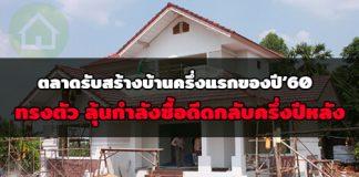 ตลาดรับสร้างบ้าน,รับสร้างบ้าน,สมาคมไทยรับสร้างบ้าน,สมาคมธุรกิจรับสร้างบ้าน
