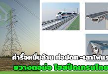 รถไฟความเร็วสูง,ข่าวรถไฟความเร็วสูง,รถไฟความเร็วสูง ไทย,โครงการรถไฟความเร็วสูง