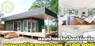 บ้านไม้ยกพื้น,แบบบ้านเคบิน,แบบบ้านไม้ชั้นเดียว,แบบบ้านไม้,บ้านไม้สไตล์เคบิน,บ้านไม้โมเดิร์น_1