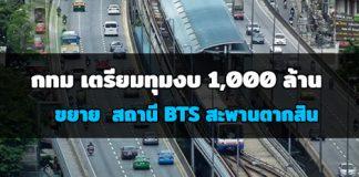 BTS สะพานตากสิน,กระทรวงคมนาคม,สถานีรถไฟฟ้า,รถไฟฟ้า bts