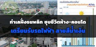 รถไฟฟ้าสายสีน้ำเงิน,สายสีน้ำเงิน,ความคืบหน้า รถไฟฟ้า,โครงการรถไฟฟ้า,เส้นทางรถไฟฟ้า